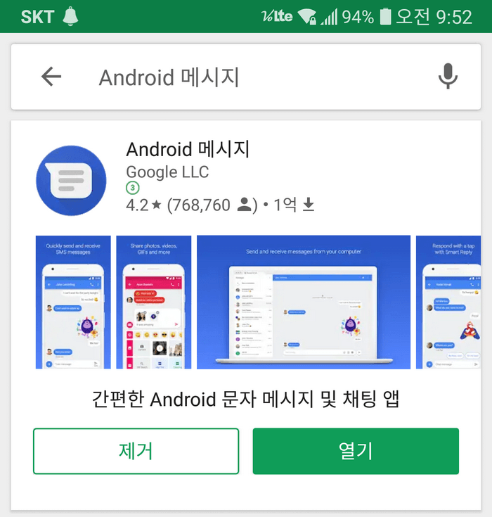 GoogleのAndroidメッセージアプリ