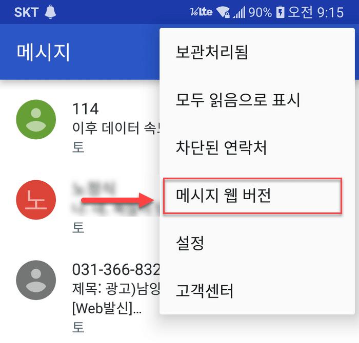 PC上で文字送信する方法