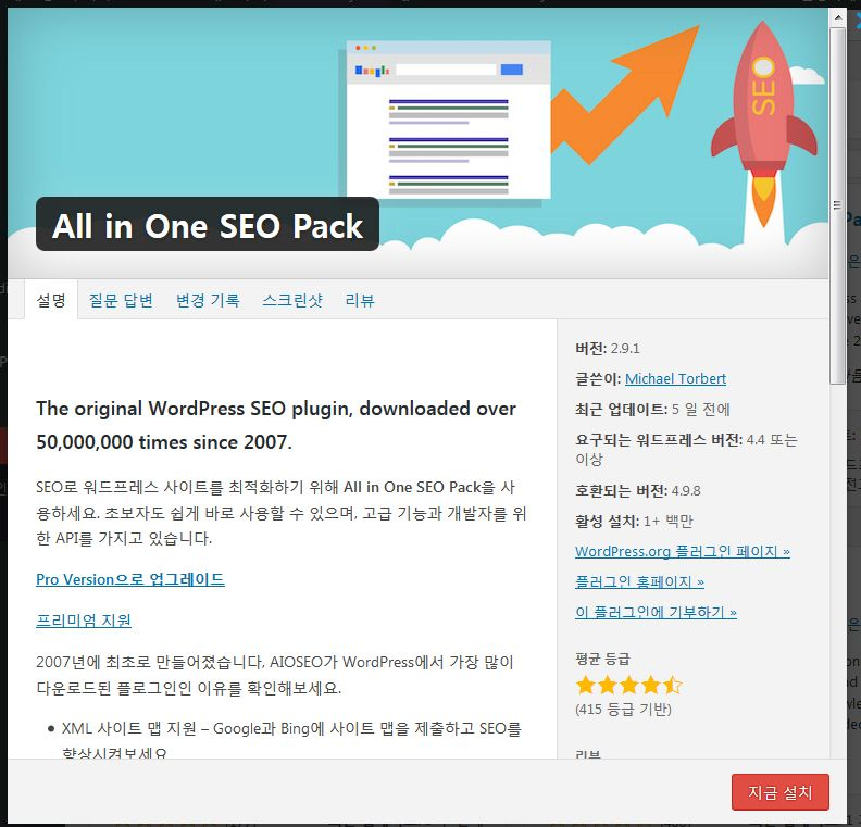 WordPress SEOプラグインAll in One SEO Pack