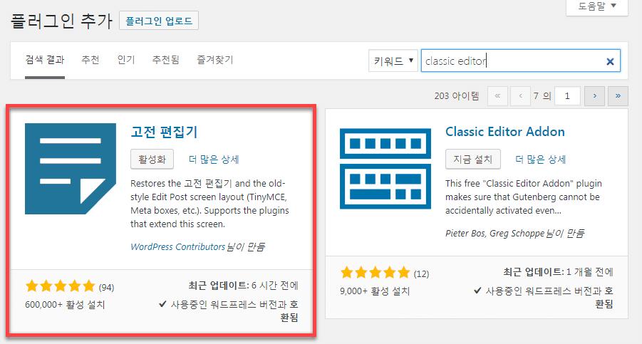 고전 편집기 - 워드프레스