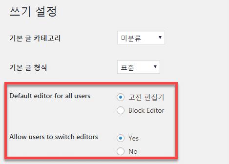 워드프레스 고전 편집기과 Block Editor 선택