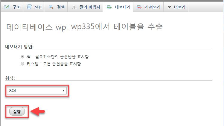 phpMyAdminでDBバックアップ取得
