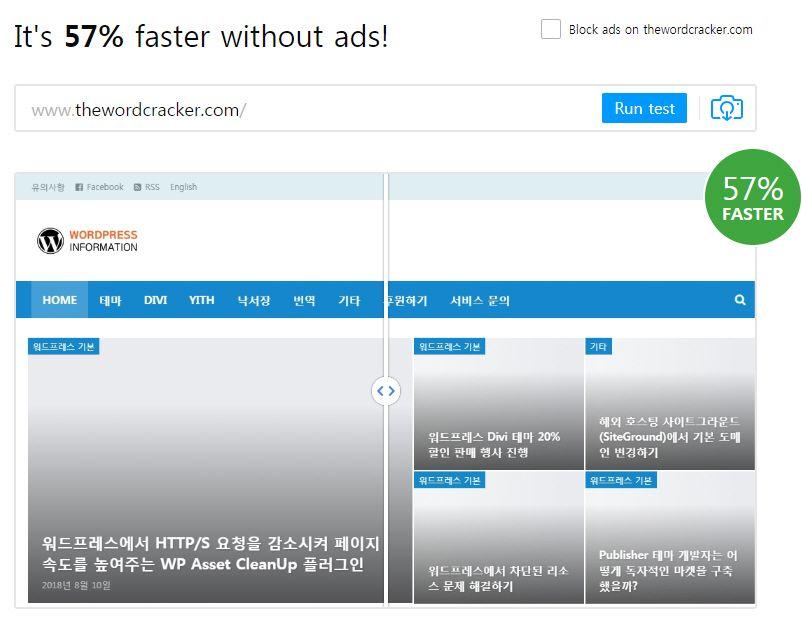 구글 애드센스 광고 사이트 속도