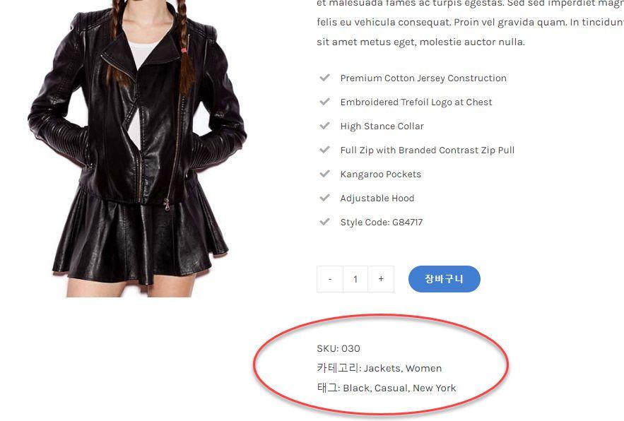 Avada WooCommerce 商品のメタ情報