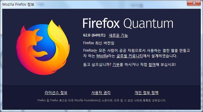 파이어폭스 최신 버전