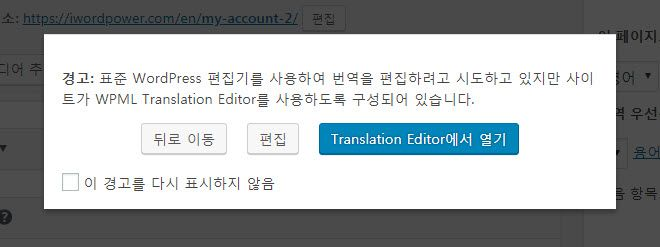 翻訳エディタの選択