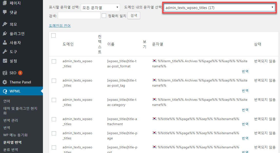 WPMLでYoast SEOサイトのタイトルとメタ説明翻訳する