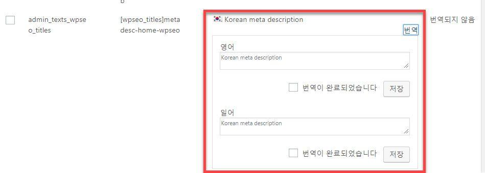 WPMLでSEOタイトルとメタ説明翻訳する