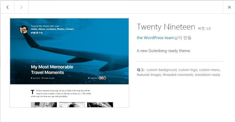 WordPress Twenty Nineteenテーマ