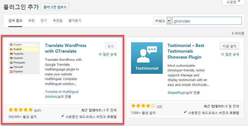Googleの翻訳プラグインGTranslate