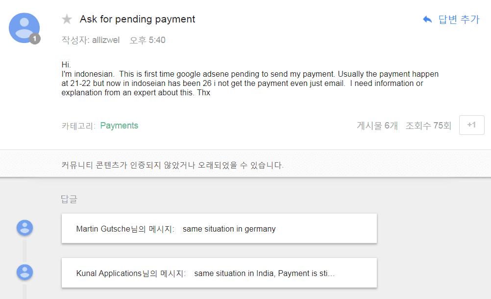 애드센스 수익금 입금 지연