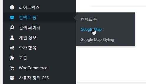 Avada 테마 구글맵 API 키 입력