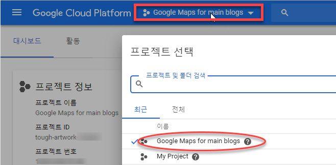 구글 API 프로젝트 선택