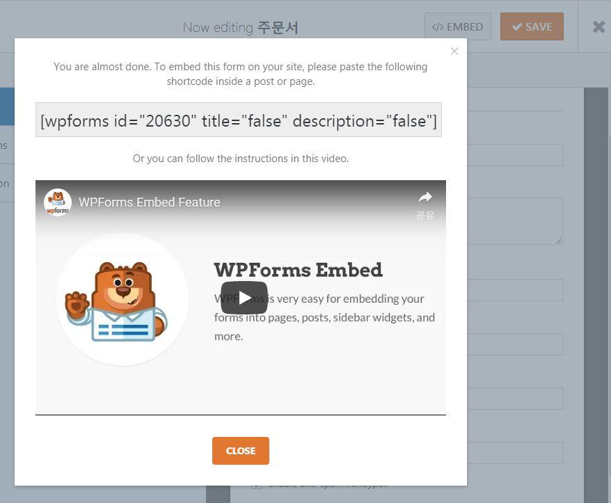 WPForms 쇼트코드