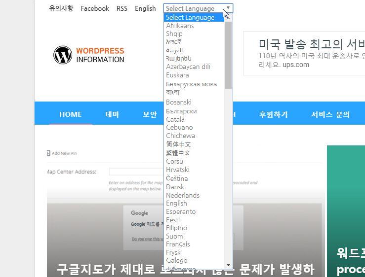 ワードプレスGoogleの翻訳