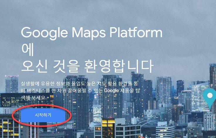 グーグルマップのプラットフォーム