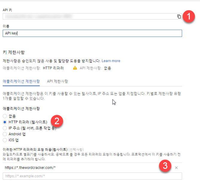 구글맵 HTTP 레퍼러 설정