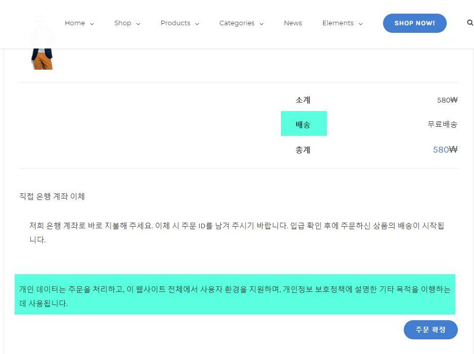 WooCommerce 個人情報保護方針フレーズ翻訳する