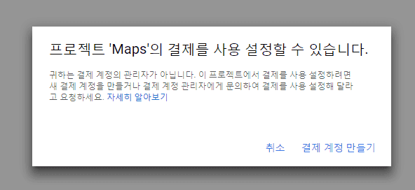 구글 맵 결제 계정 만들기