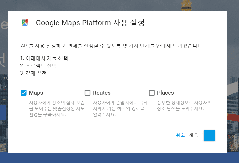 구글 지도 API 키
