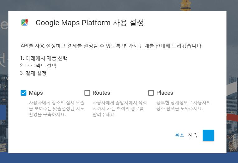 GoogleマップAPIキー