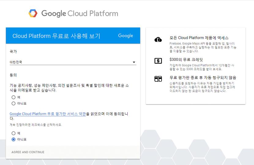 구글 맵 API 만들기