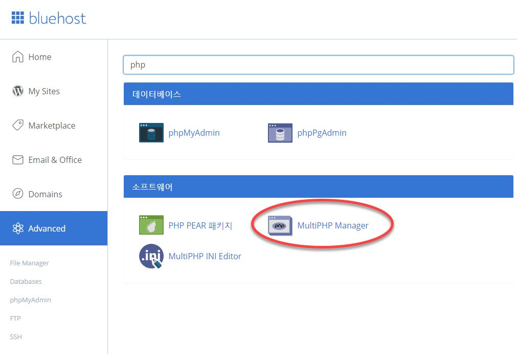 Bluehost 1 compressor - 블루호스트에서 PHP 버전과 PHP 환경 설정값 변경하기 (새로운 cPanel 인터페이스)