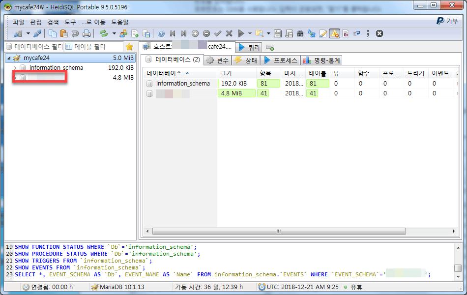 HeidiSQL DB接続完了