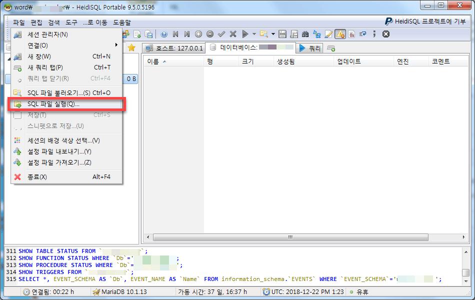 SQL 파일 가져오기
