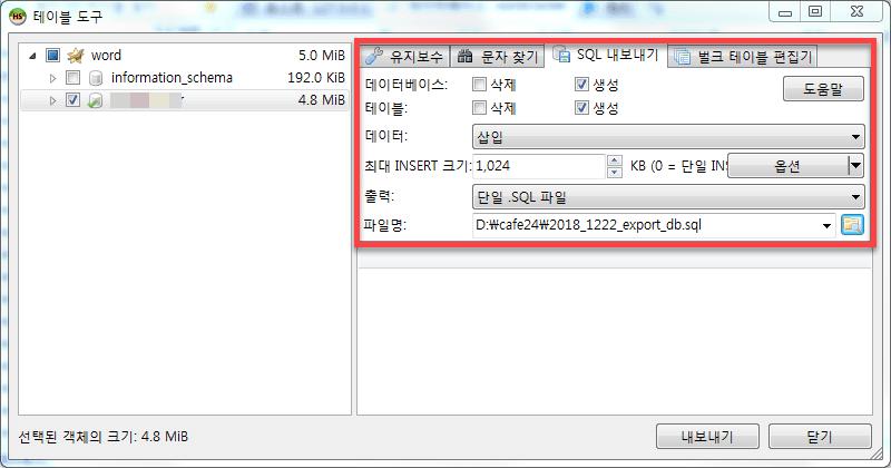 Export database as SQL - HeidiSQL DB 내보내기