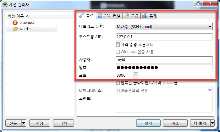 HeidiSQL設定 - カフェ24