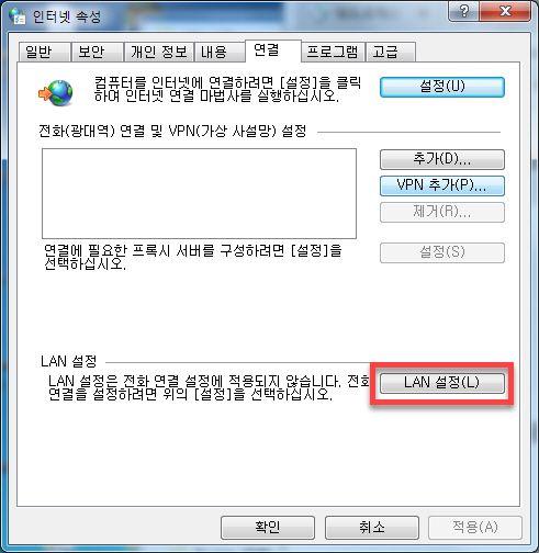 제어판 - 인터넷 옵션 - LAN 설정