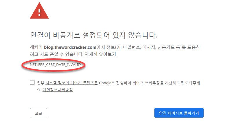 SSL 인증서 오류 - NET::ERR_CERT_DATE_INVALID