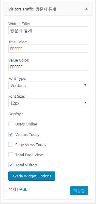 WordPress リアルタイムトラフィックウィジェット