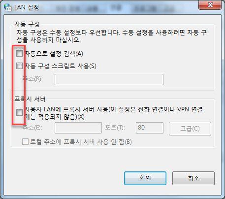 ERR_CONNECTION_RESET 오류 해결