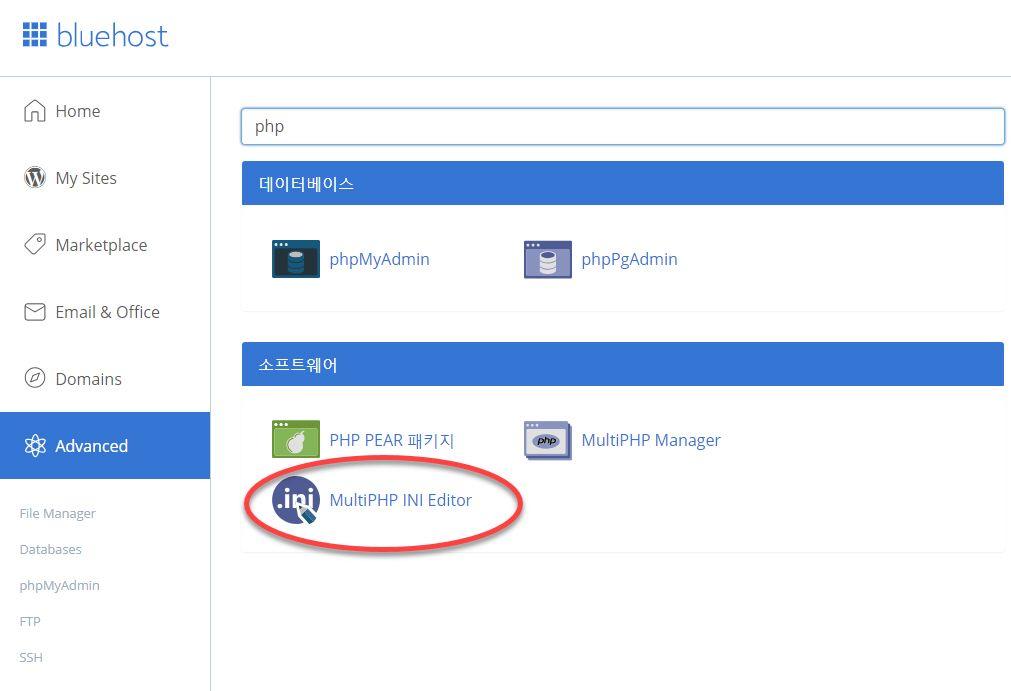 bluehost 2 compressor - 블루호스트에서 PHP 버전과 PHP 환경 설정값 변경하기 (새로운 cPanel 인터페이스)