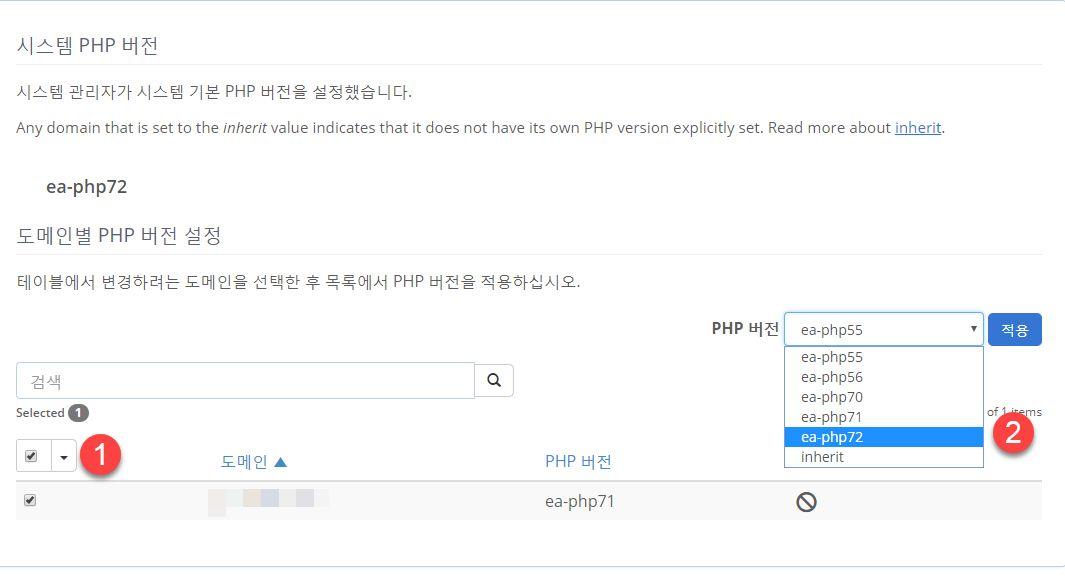 블루호스트 PHP 버전