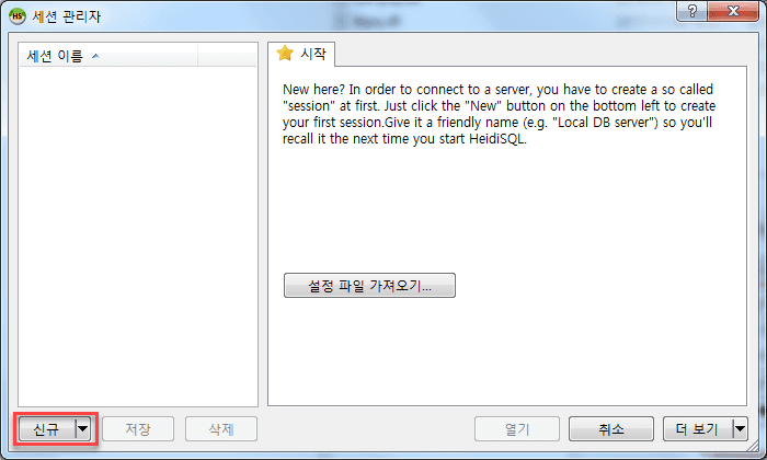 HeidiSQLクライアントを実行する