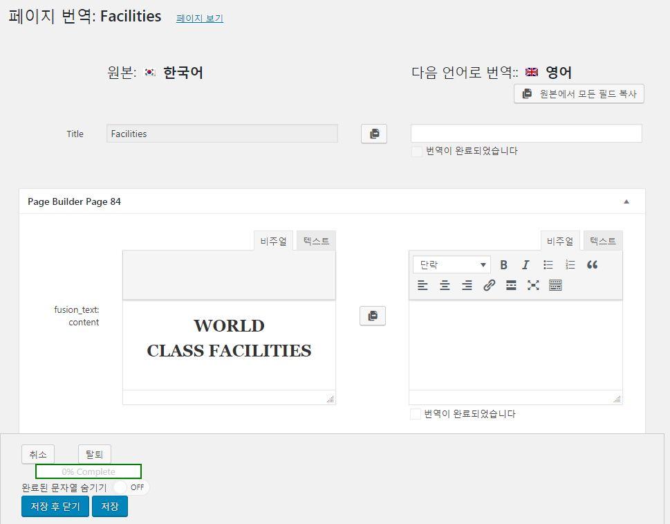 WPML의 고전 번역 편집기 사용하기