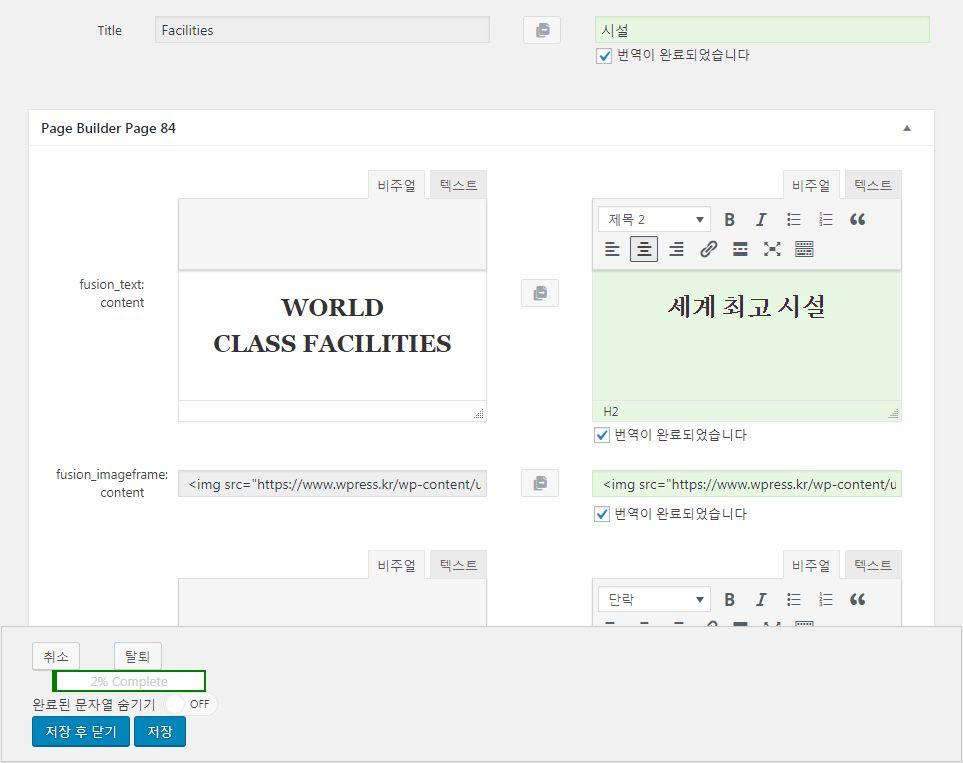 워드프레스 WPML 플러그인에서 번역하기