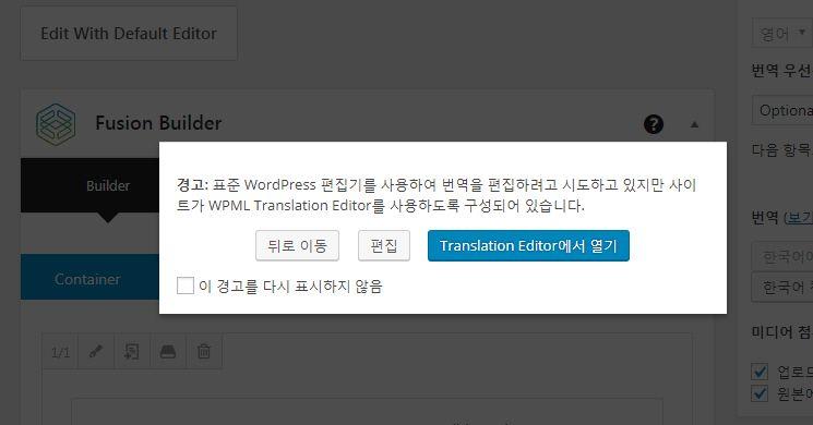 WPML을 사용하여 번역하기
