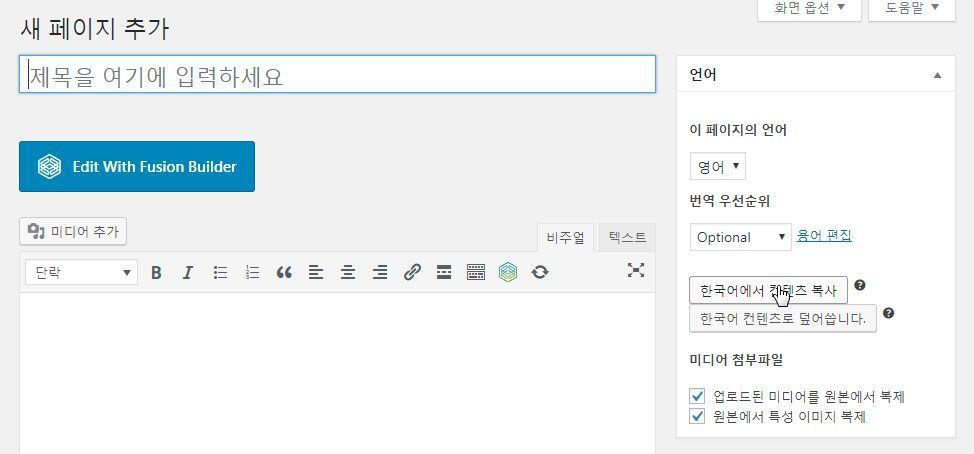 워드프레스 다국어 번역 플러그인 WPML에서 번역하기