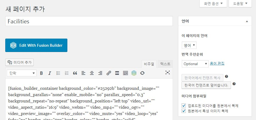워드프레스 WPML에서 페이지와 글을 번역하기
