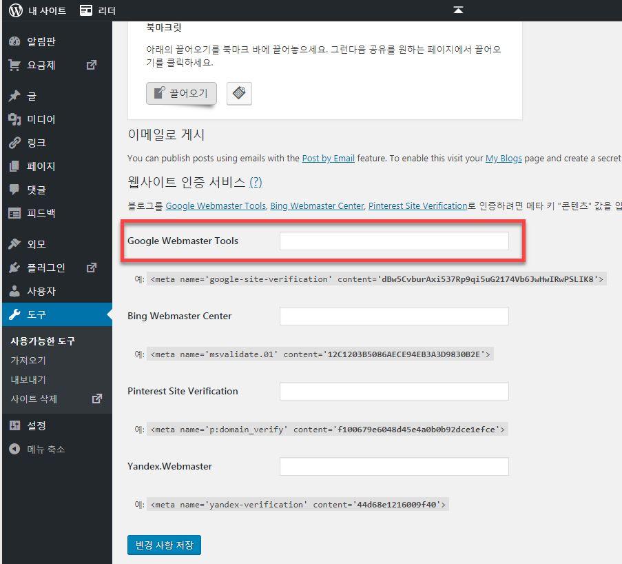 ワードプレス加入型のGoogleウェブマスターツールの登録