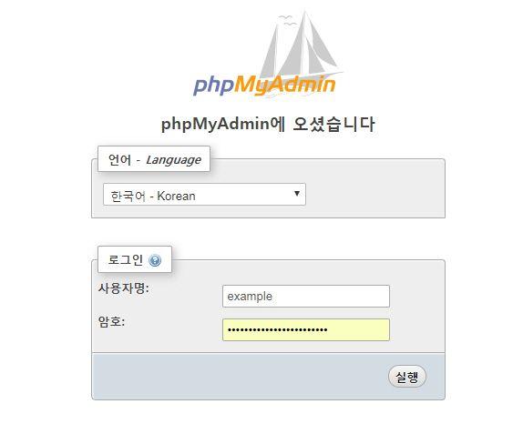 카페24에서 phpMyAdmin 접속하기