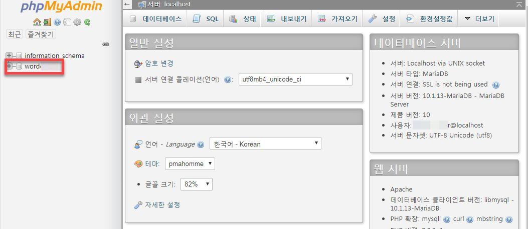 phpMyAdmin 접속 화면