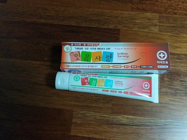 漢方歯磨き粉