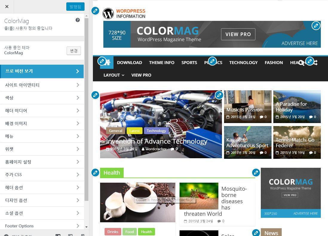 WordPress ColorMagテーマ