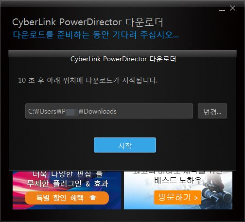 PowerDirector 15 다운로드