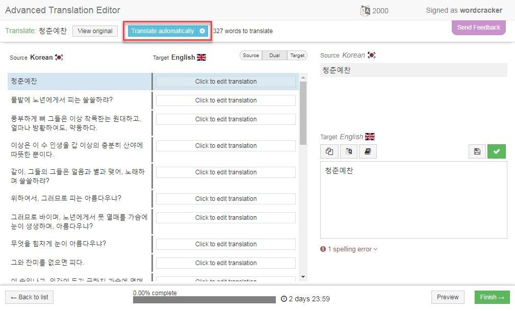 WPML의 자동번역 기능 사용하기